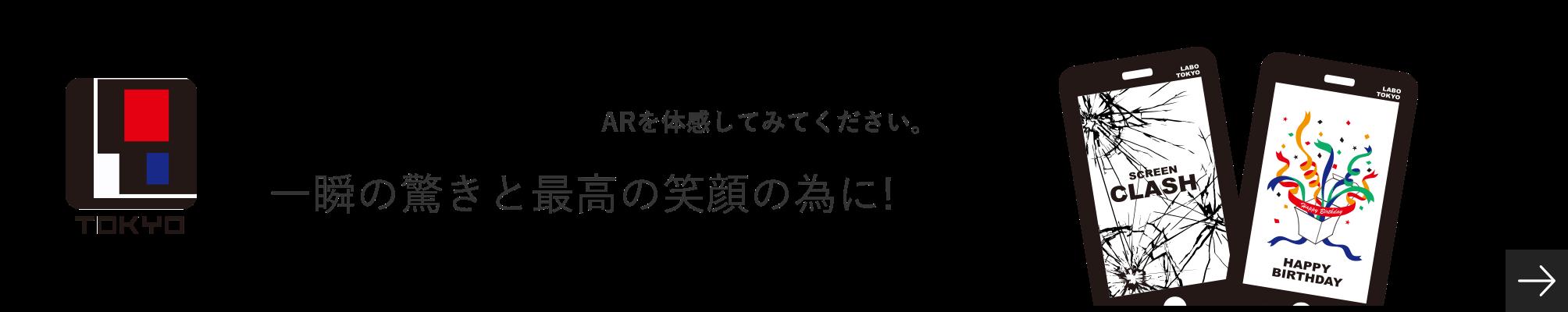 Labo Tokyoサイトへ